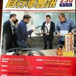 if 台北自行車比賽2015