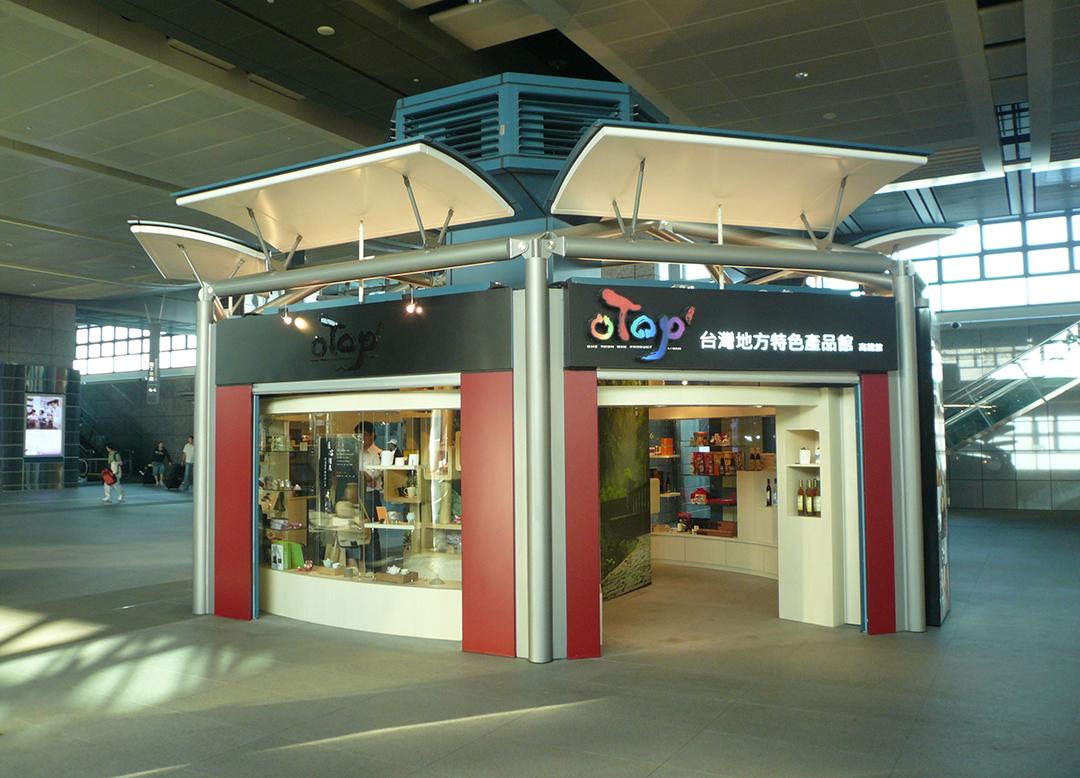北歐設計 OTOP 台中高鐵站